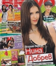 http://www.nina-dobrev.fan-strefa.pl/gallery/albums/460/thumb_001.jpg